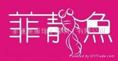 菲靚魚服飾(深圳)有限公司