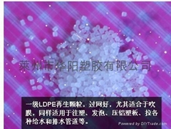 一级LDPE再生颗粒