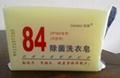 84除菌洗衣皂
