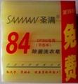 84除菌洗衣皂组合装