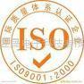 上海ISO認証