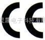 上海E-mark認証