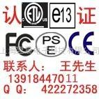 上海無葉風扇PSE認証