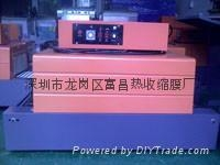 供应:深圳市富昌远红外线包装收缩机