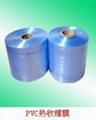PVC热收缩膜 吸塑包装薄膜 3