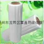 深圳龍崗區PE熱收縮膜|PE吸塑3膠袋