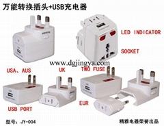 全球通转换插座USB充电器
