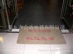 室内楼梯防滑毯 、门垫广告毯、礼品毯、礼品垫