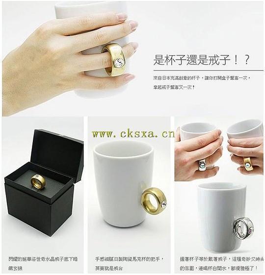 戒指杯 1