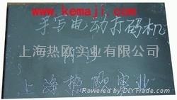 上海热欧手写式工业级电刻字笔 2