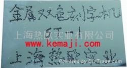 上海热欧金属电火花双色刻字机 2