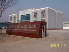 北京五洲泡沫塑料有限公司遷安分公司
