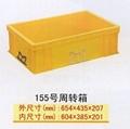 天津生產超市蔬菜箱 1