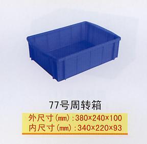 天津生產超市蔬菜箱 2