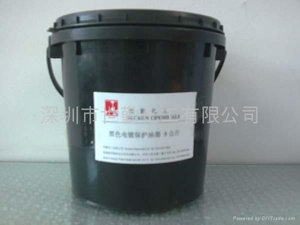 黑色电镀保护油墨 1