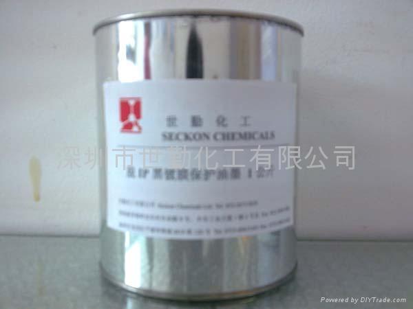 脱IP黑镀膜白色保护油墨 1