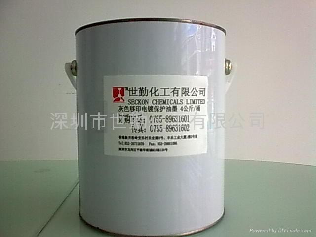 灰色移印电镀保护油墨 1
