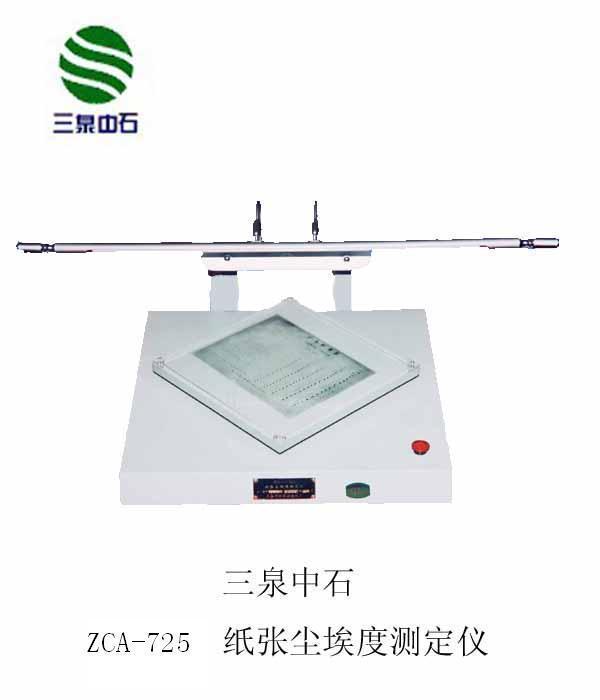 纸张尘埃度测定仪的使用方法 1