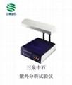紫光分析仪器