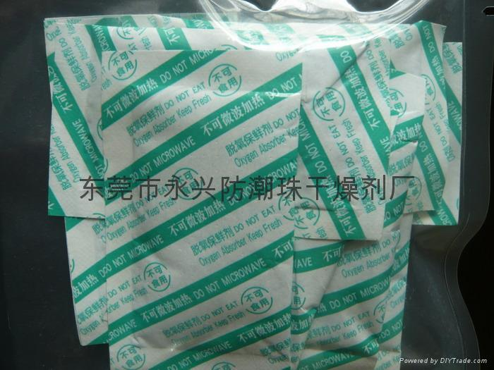 不含DMF 干燥剂 4