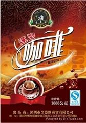 星意濃三合一速溶咖啡粉