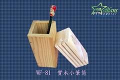 实木小笔桶