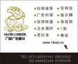 浙江杭州廣告展架
