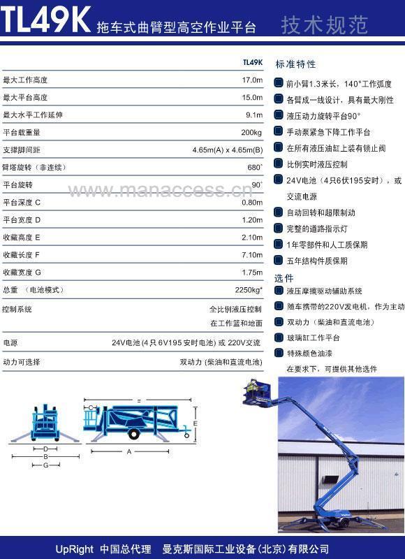 拖车式曲臂高空作业升降平台车 4