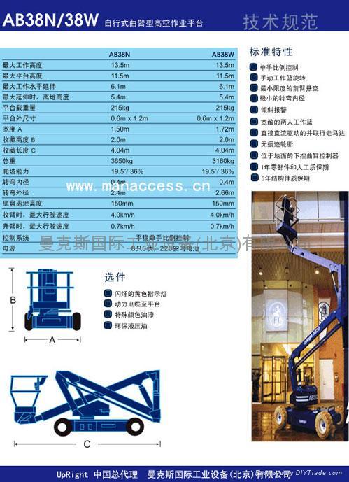 电动曲臂自行式高空作业升降平台车 2