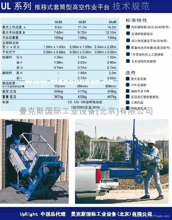 桅杆式套筒式高空作业升降平台车升降机 2