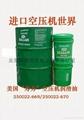 壽力空壓機專用潤滑油250022-669 4