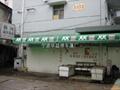 寧波廣告雨篷 4
