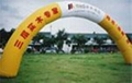 Inflatable Advertising Arch(FL-A-001) 1