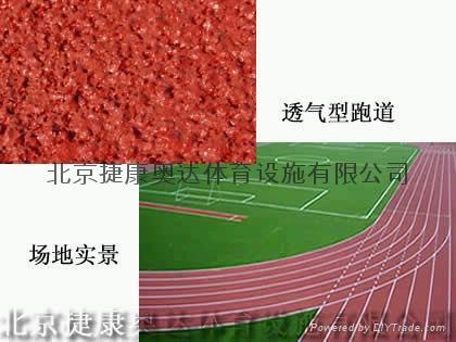 塑胶跑道 2