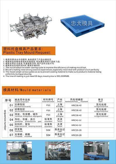 托盤塑料模具/托盤模具/防潮板模具 2