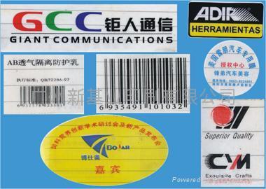 香港贴纸印刷专业贴纸印刷 1