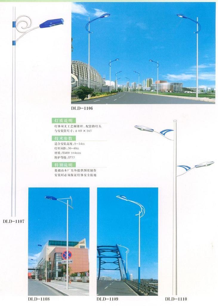 路燈燈杆 1