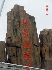 GRC塑石假山