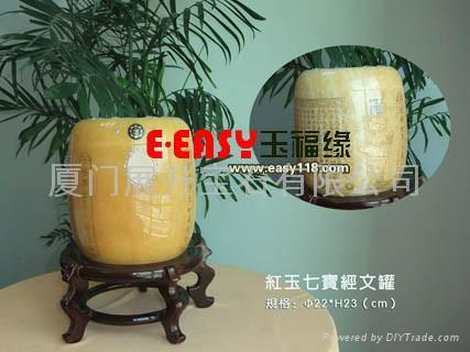 七寶米黃玉經文骨灰罐 1