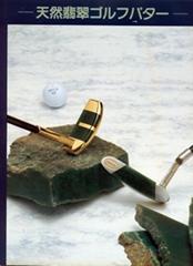 和田玉高爾夫球桿