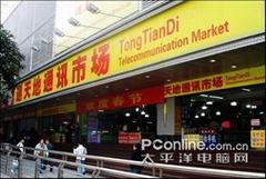 深圳市誉德信通讯设备有限公司