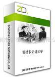 深圳智德多ERP管理系统软件
