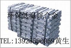 环保低温锌合金