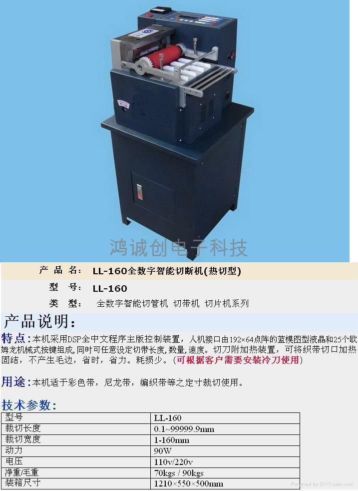 套管裁線機端子機, 2