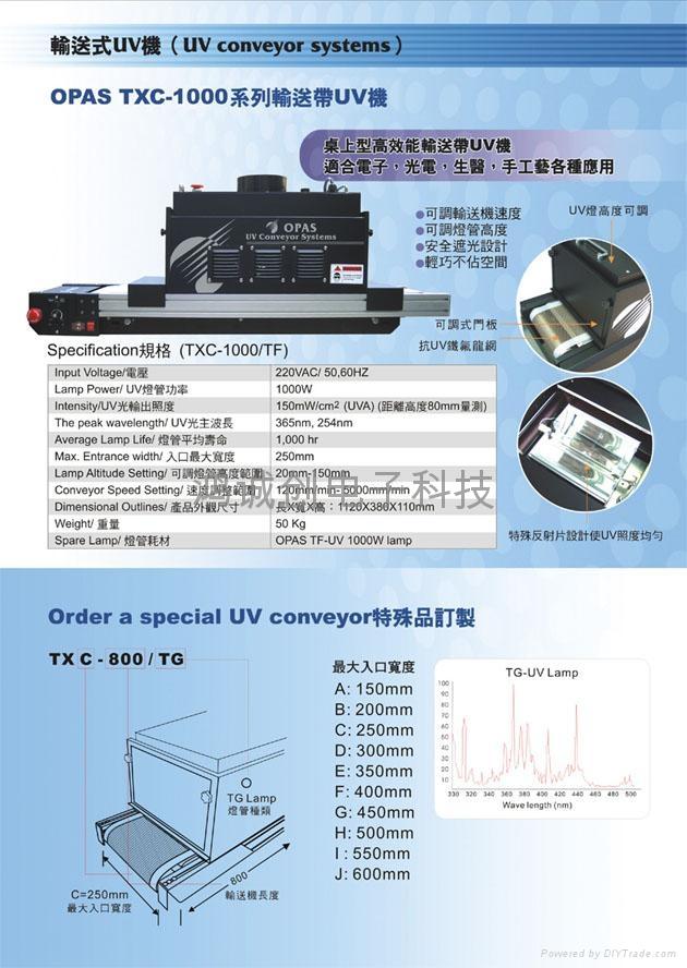 UV機回流焊機並線機 5