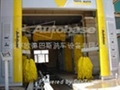 Car washing machine; car wash equipment;