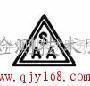 提供澳洲SAA安全認証服務
