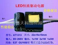 天花灯3W射灯LED电源
