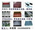铝镁锰合金板屋面板 2