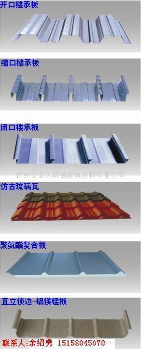 铝镁锰合金板屋面板 3